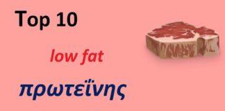 Top 10 lowfat πρωτεΐνης