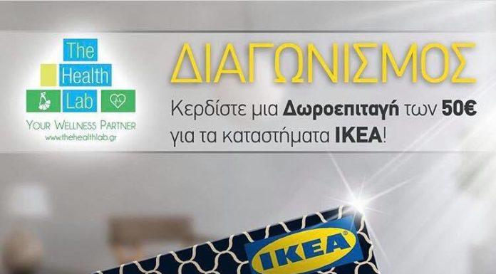 ΙΚΕΑ, διαγωνισμός ΙΚΕΑ, Δωροεπιταγή ΙΚΕΑ